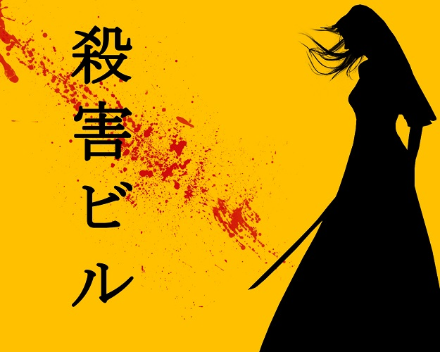 kill bill wallpaper.jpg